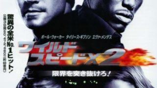 ワイルドスピードX2のネタバレ紹介記事