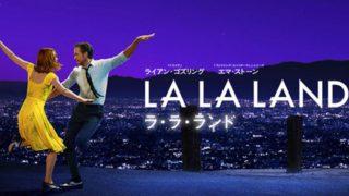 ラ・ラ・ランドのあらすじと名シーンをネタバレ動画で紹介する記事