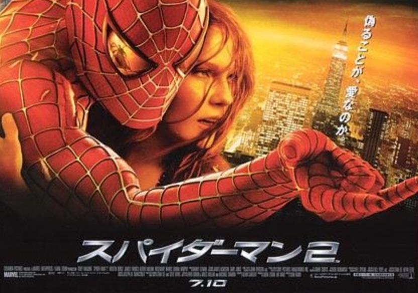 スパイダーマン2のあらすじと名シーンをネタバレ動画で解説する記事