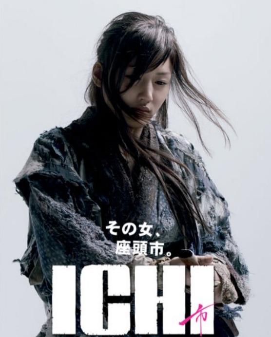 ICHIのストーリーと名シーンをネタバレ動画で解説した記事