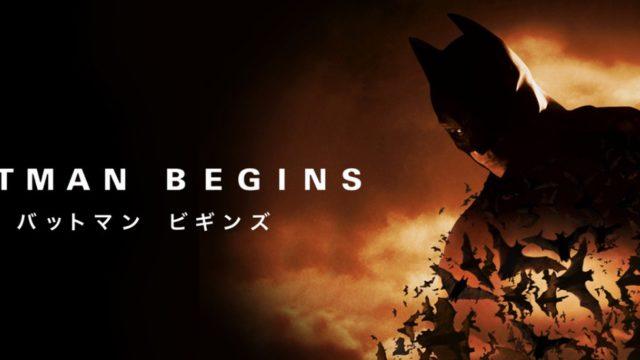 バットマン・ビギンズのストーリーと名シーンをネタバレ動画で紹介する記事
