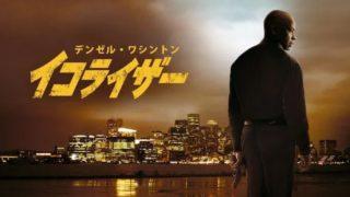 イコライザーのストーリーと名シーンをネタバレ動画で詳しく解説する記事