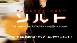 ソルトのストーリーと名シーンをネタバレ動画で解説する記事