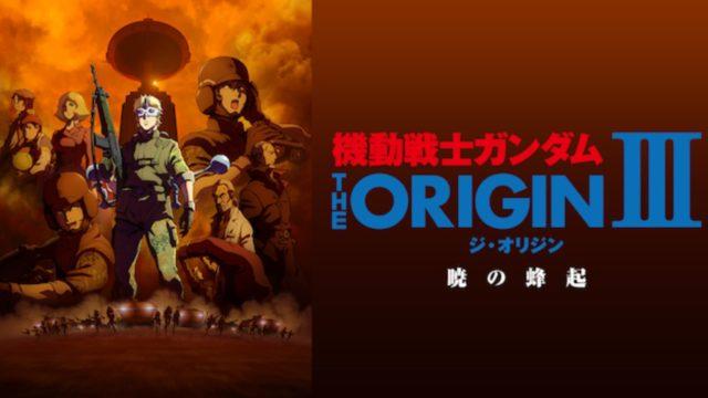 機動戦士ガンダム THE ORIGIN シャア・セイラ編Ⅲ 暁の蜂起を無料動画でネタバレを紹介する記事