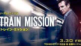 トレイン・ミッションを無料動画でネタバレ紹介する記事