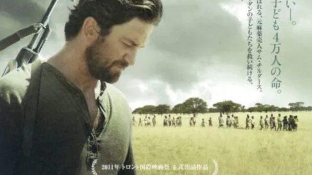 マシンガン・プリーチャーを無料動画でネタバレ紹介する記事