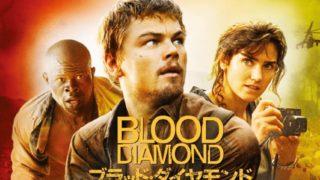 ブラッド・ダイヤモンドを無料動画でネタバレ紹介する記事