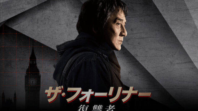 ザ・フォーリナー/復讐者を無料動画でネタバレ紹介する記事