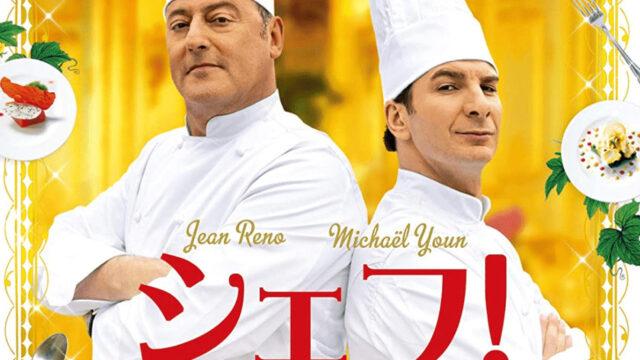 シェフ! 〜三ツ星レストランの舞台裏へようこそ〜を無料動画でネタバレ紹介する記事